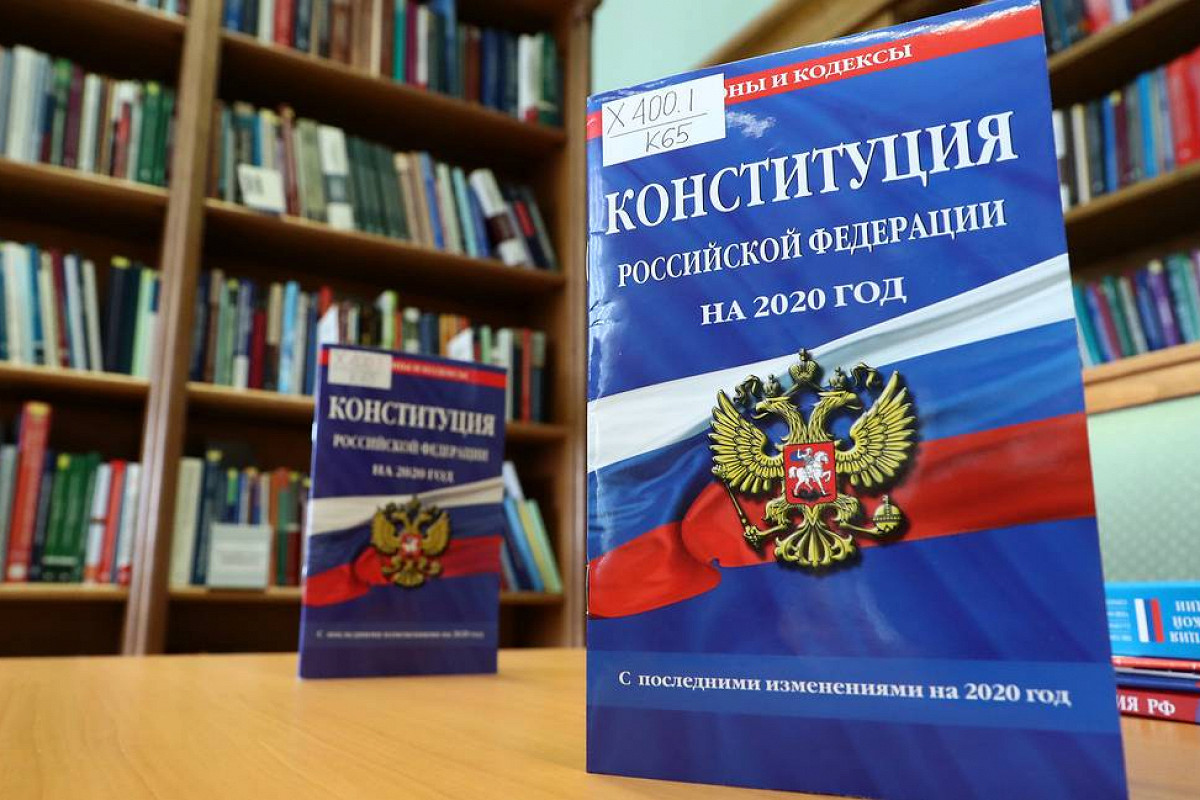 Руски устав са изменама из 2020. (Фото: Антон Новодережкин/ТАСС)