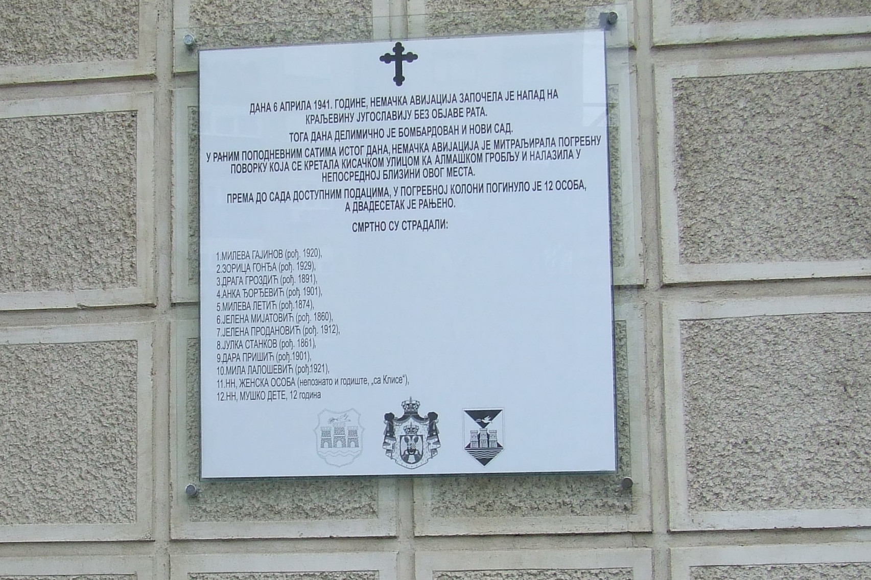 Спомен-обележје са именима страдалих у погребној поворци, 6. априла 1941. (Фото: Ђорђе Србуловић/Нови Стандард)